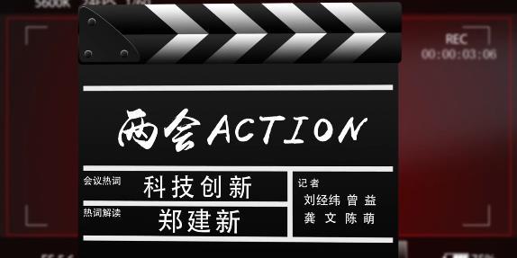 【两会Action】通过科技创新提升产业发展