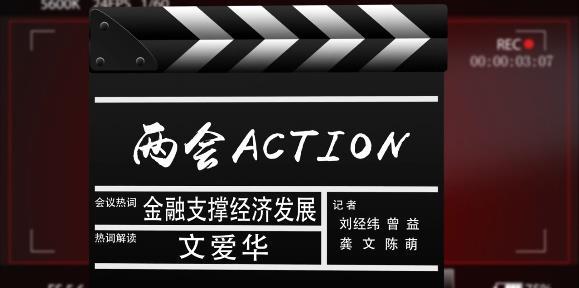 【两会Action】银行要成为湖南省经济发展的主要力量