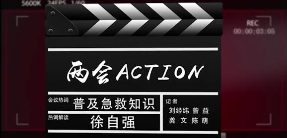 【两会Action】全民普及急救知识 提高群众自救互救能力