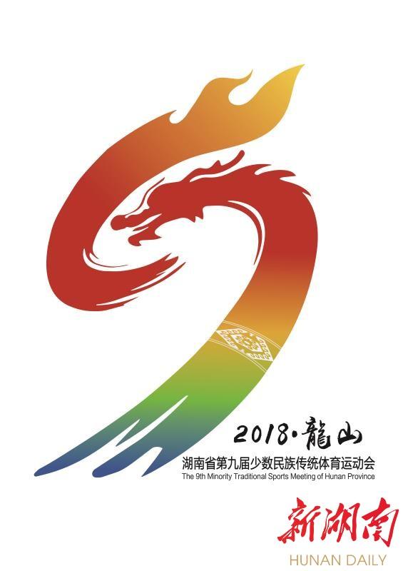 第九届省民族运动会会徽吉祥物发布图片