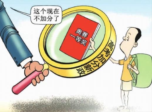 @湖南高考生,8项加分今年起取消 只保留全国性扶持类加分