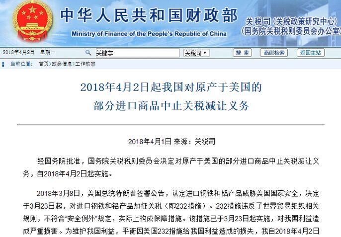 重磅!中国对美国128项进口商品加征关税