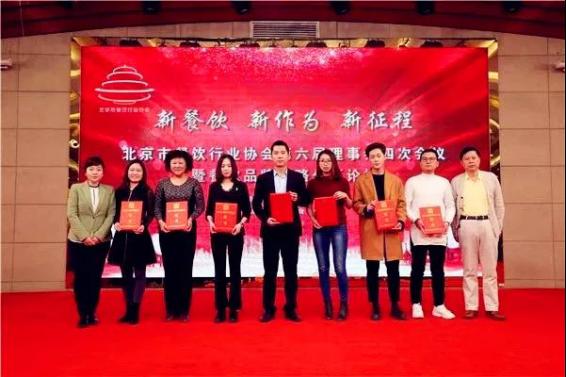 """北京餐饮行业盛会群英荟萃 黄记煌斩获""""诚信创建企业"""""""