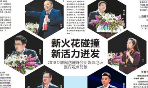 2018互联网岳麓峰会新媒体论坛嘉宾观点荟萃