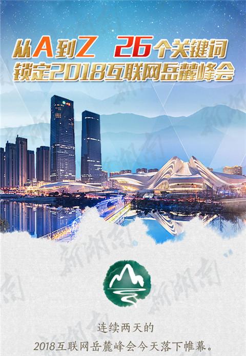 【图解湖南】从A到Z 26个关键词锁定2018互联网岳麓峰会