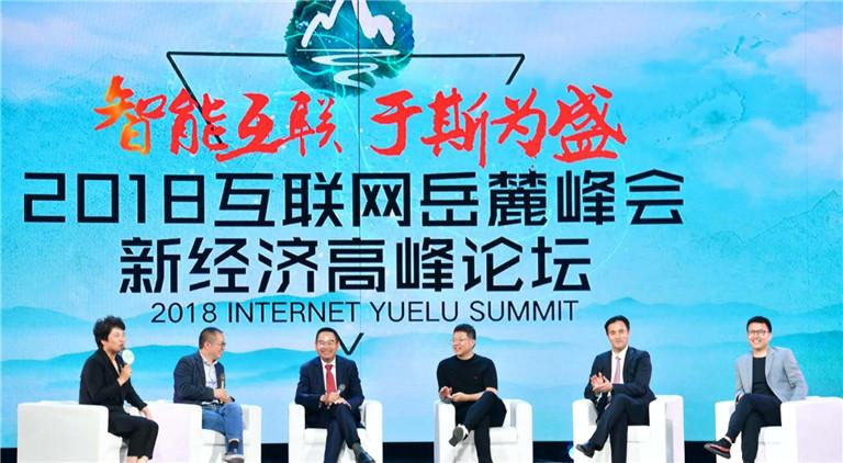 华声直播>>2018互联网岳麓峰会开幕式暨新经济高峰论坛