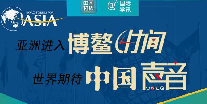 亚洲进入博鳌时间 世界期待中国声音