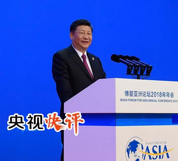 4月10日,国家主席习近平在海南博鳌出席博鳌亚洲论坛2018年年会开幕式并发表题为《开放共创繁荣 创新引领未来》的主旨演讲。