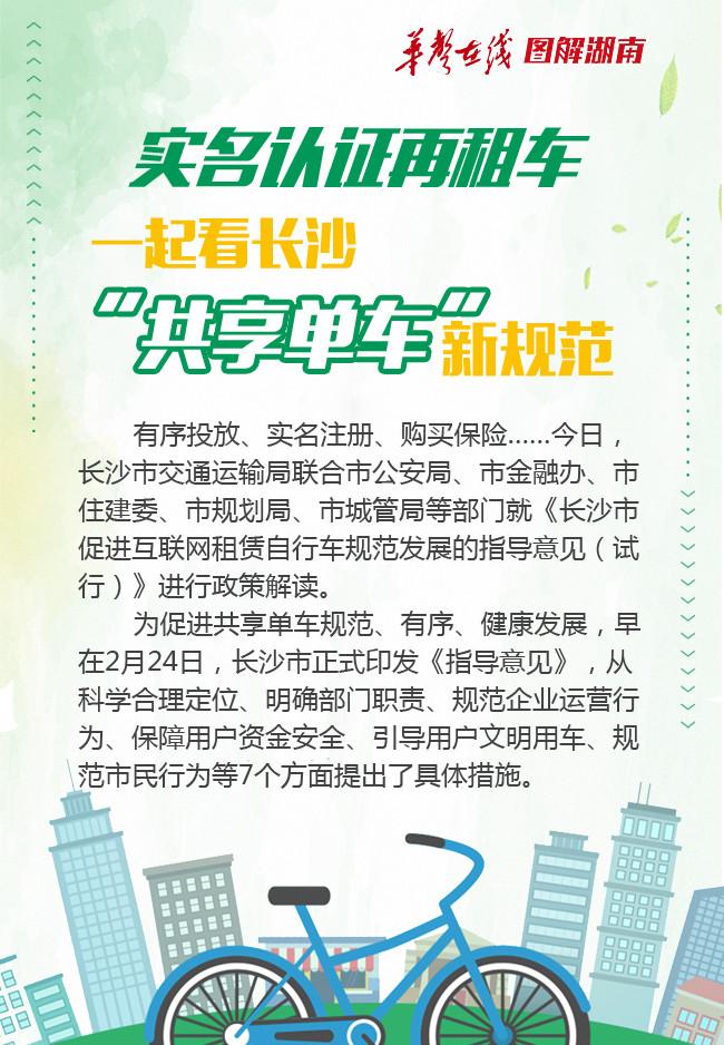 """【图解湖南】实名认证再租车 一起看长沙""""共享单车""""新规范"""
