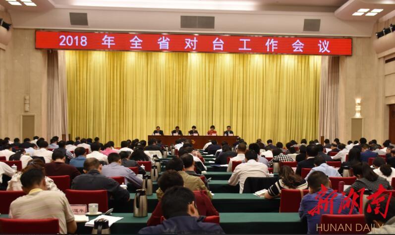 乌兰在湖南省对台工作会议上强调推动对台工作
