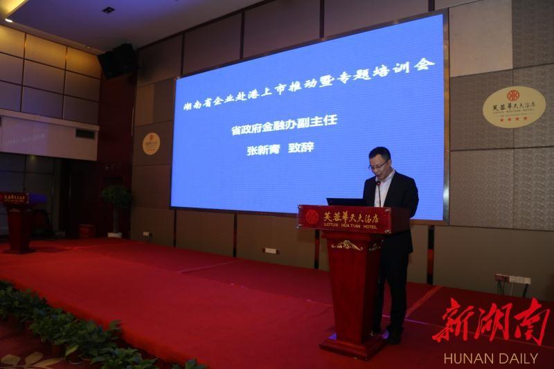 湖南提速企业赴港上市步伐 全省上市公司达118家