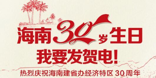 【H5】海南30岁生日 我要发贺电!