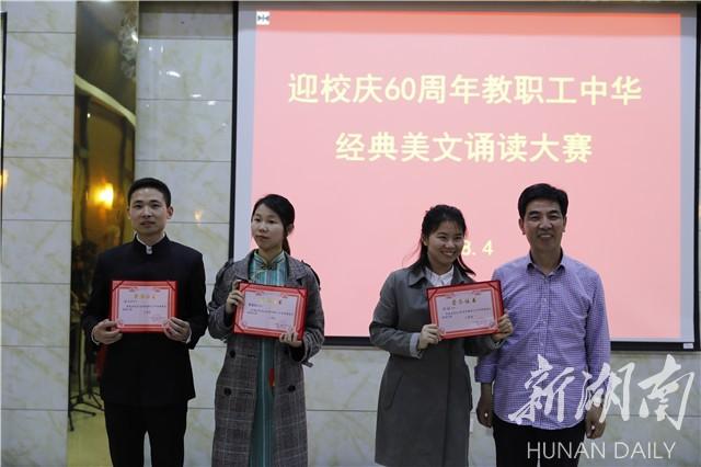 湘潭大学举办教职工经典美文诵读比赛