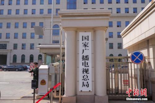 4月16日,新组建的国家广播电视总局在北京正式挂牌。 <a target='_blank' href='http://www.chinanews.com/'>中新社</a>记者 贾天勇 摄