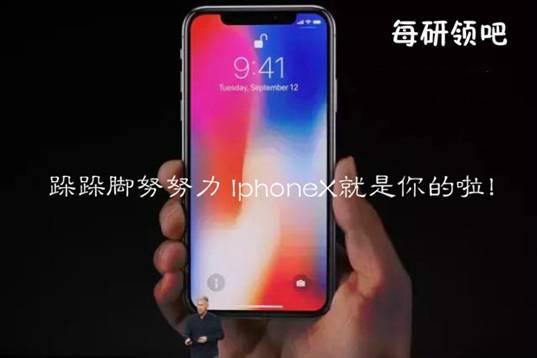 豪掷百万送IphoneX,每研的这次活动任性了!