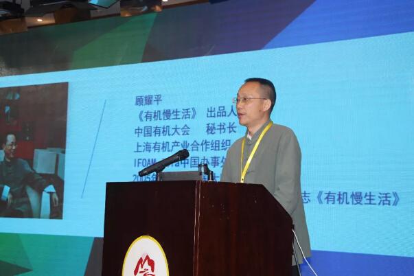 第四届国际慢城有机产业高层论坛暨长三角有机产业论坛成功举办