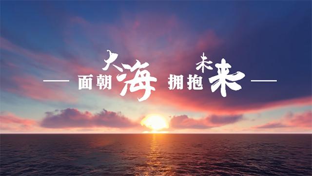 微视频《面朝大海,拥抱未来》