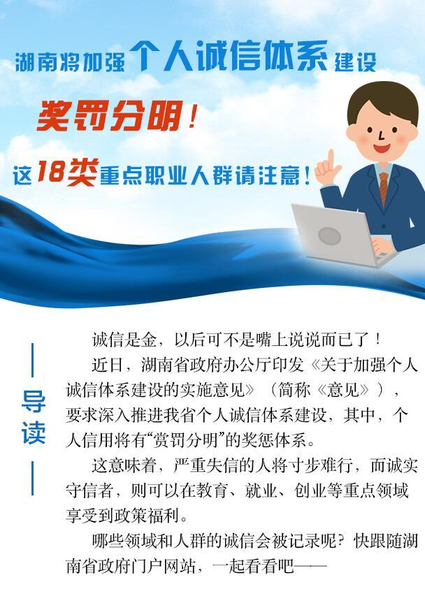 湖南将加强个人诚信体系建设 这18类重点职业人群请注意