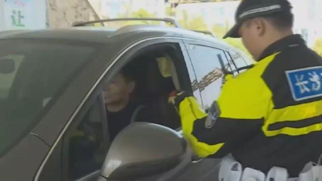 直播回看:您好,请停车检查!直击长沙交警酒驾执法现场