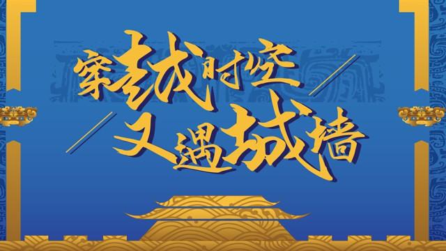 直播回看:2018西安城墙国际马拉松赛