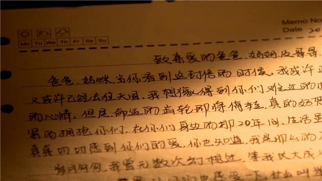 袁远:出征前的一封家书