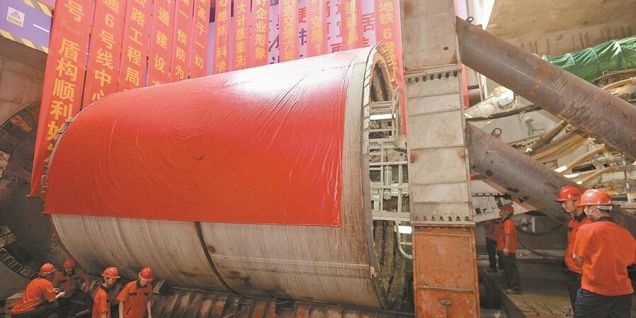长沙地铁6号线首台盾构始发