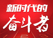 【新时代的奋斗者】姚湘:奋斗的脚步永不停歇