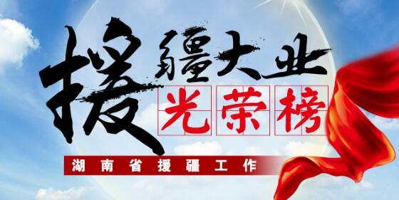H5:湖南援疆大业光荣榜