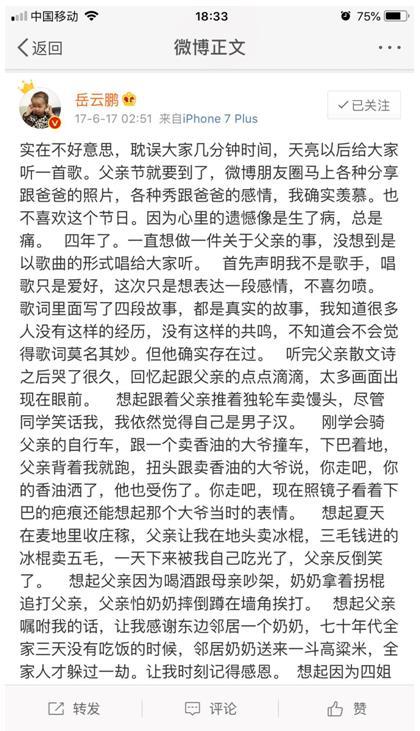 薛之谦被岳云鹏的歌感动,酷狗评论区道出老薛共鸣真相