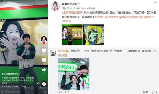 爱奇艺线下广告创新应用AR技术 互动娱乐引发用户骄傲共鸣