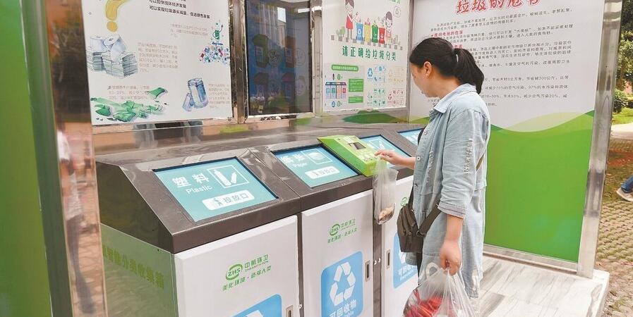 长沙县小区垃圾分类投放 积分还可兑奖