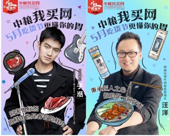 中粮我买网第六届吃货节 为何引马天宇戚薇闫妮齐打call?