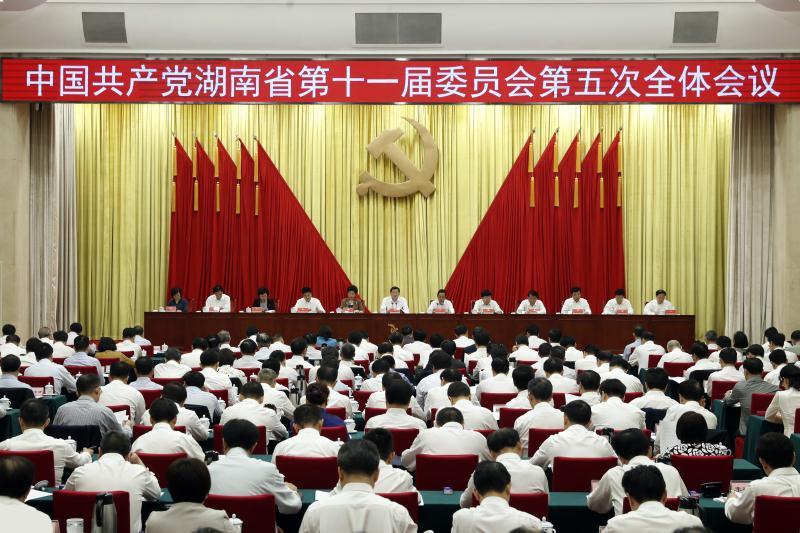 中共湖南省委十一届五次全体会议在长沙召开