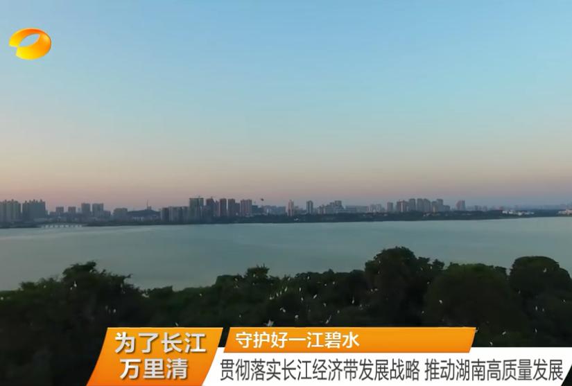 湖南深入实施长江经济带发展战略