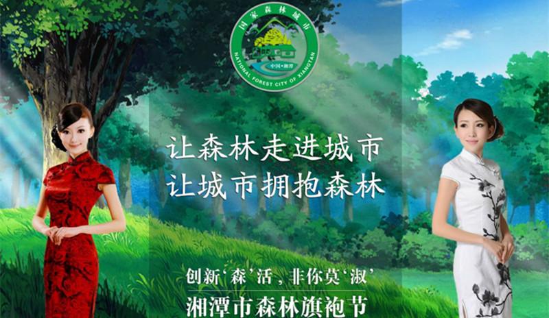 """华声直播>>""""非你莫淑""""湘潭市首届森林旗袍节"""