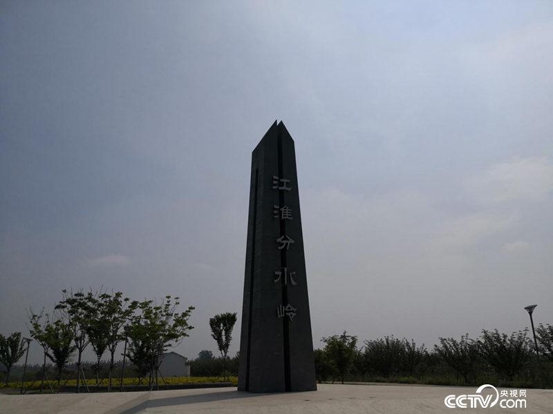 江淮分水岭