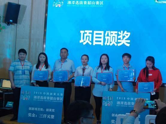 """""""中国创翼""""创业创新大赛韶山赛区选拔赛圆满落幕"""