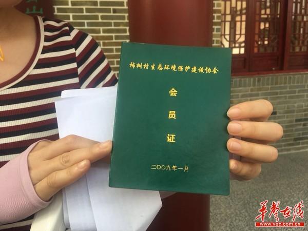 """【美丽中国长江行】华容县华一村:一张环保会员证带来""""蝴蝶效应"""""""