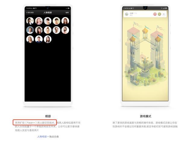 锤子R系列发售 旷视人脸解锁人脸相册应用全力加持