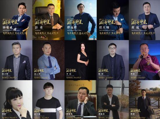 """中国首档企业家励志类人文赛事""""湘商歌王""""总决赛即将开战"""