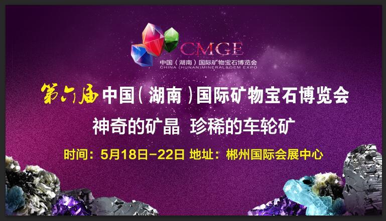 华声直播>>第六届中国(湖南)国际矿物宝石博览会开幕式