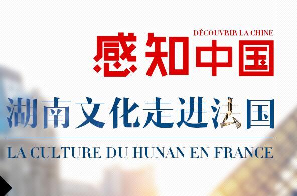 感知中国 湖南文化走进法国