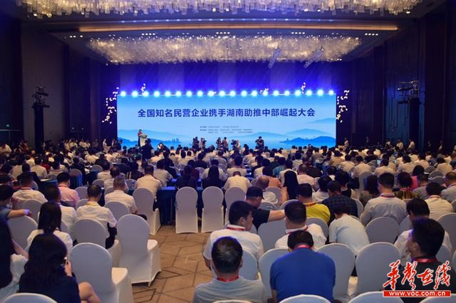 350多家全国知名民营企业和协会商会代表出席大会