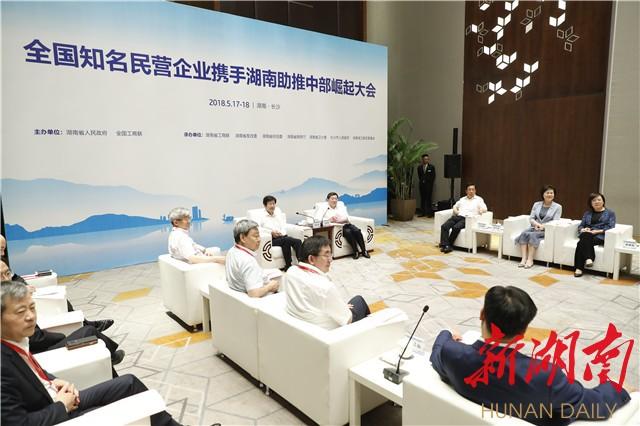 pk10大小单双必赢计划:全国知名民营企业携手湖南助推中部崛起大会在长沙举行