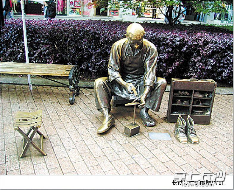 """""""老长沙""""系列雕塑――修鞋"""