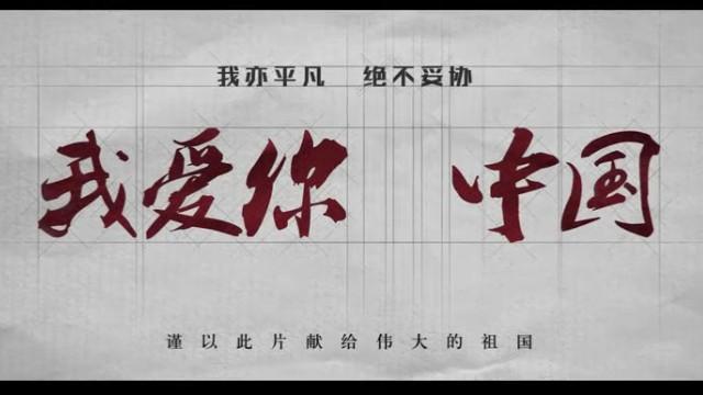 我亦平凡 绝不妥协Ⅲ 我爱你,中国