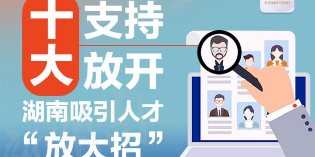 """【图解】十大支持 十大放开 湖南吸引人才""""放大招"""""""