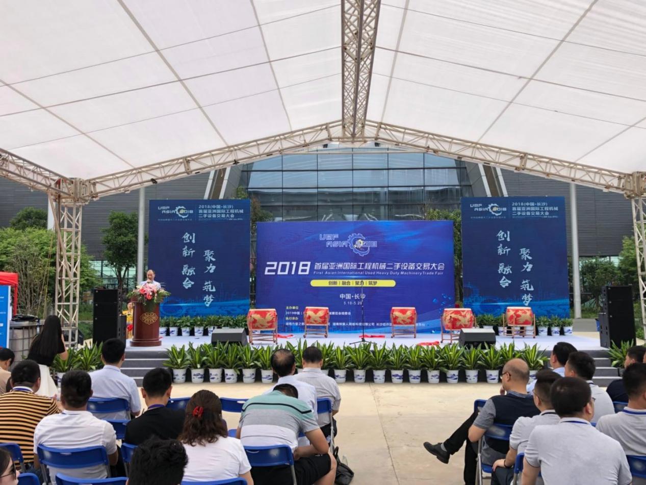 创新交易模式,2018首届国际工程机械二手设备交易会成功举办