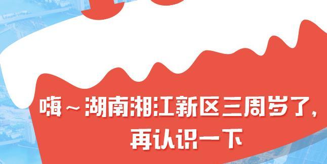 【图解湖南】嗨~湖南湘江新区三周岁了,再认识一下!