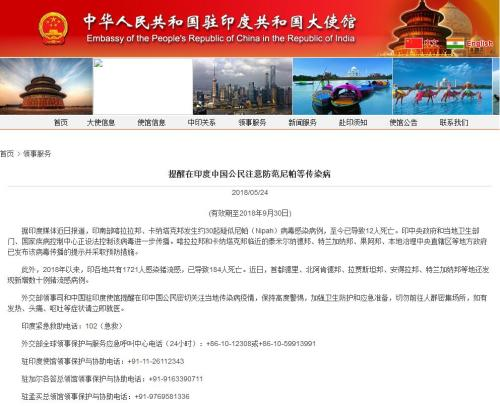 图片来源:中国驻印度共和国大使馆网站截图。
